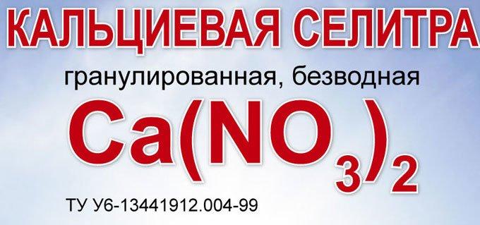 формула кальциевой селитры