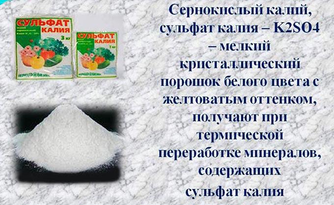 состав сульфата калия