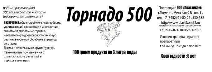 Торнадо 500