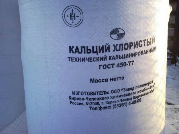применение в сельском хозяйстве хлористого кальция