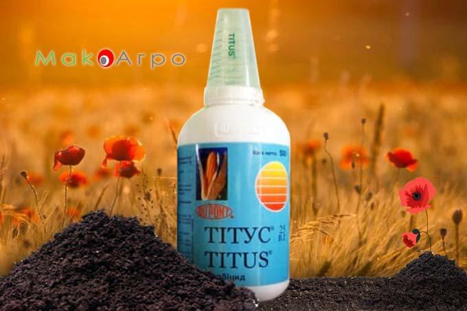 гербицид Titus