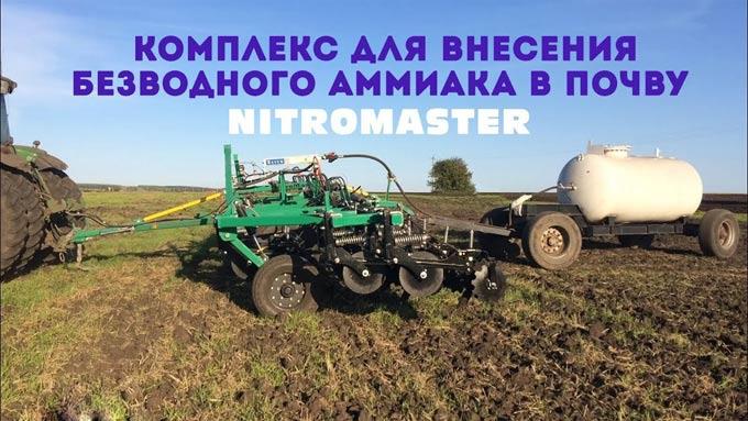 комплекс для внесения безводного аммиака Nitromaster