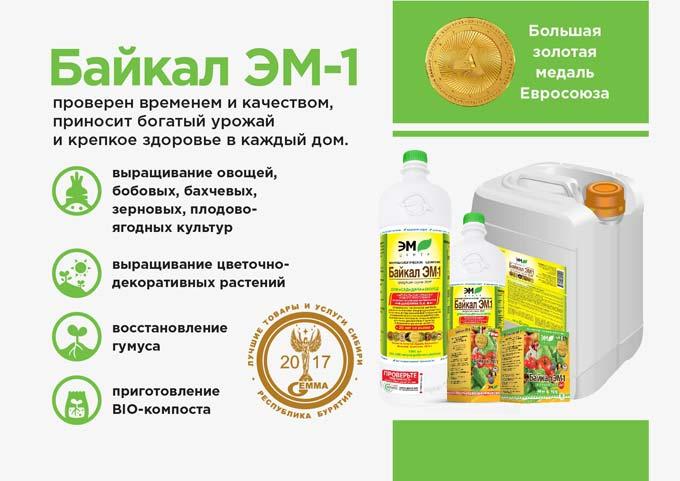 инструкция по применению байкала эм-1
