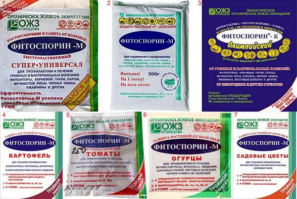 универсальный биопрепарат Фитоспорин